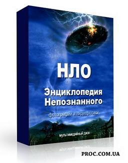 Обложка для Энциклопедия Неопознанного
