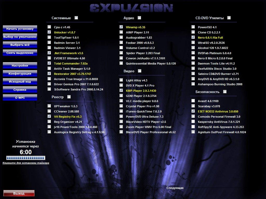 Скачать программе для windows xp 2008