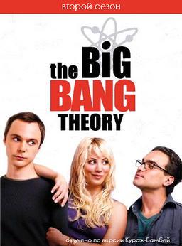 Обложка для Теория Большого Взрыва (Сезон 2) /The Big Bang Theory (Season 2)/ (2009)