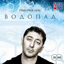 Обложка для Григорий Лепс - Водопад (2009)