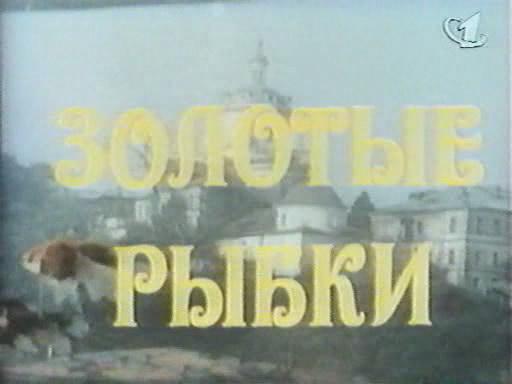 ������� ����� (1983) TVRip