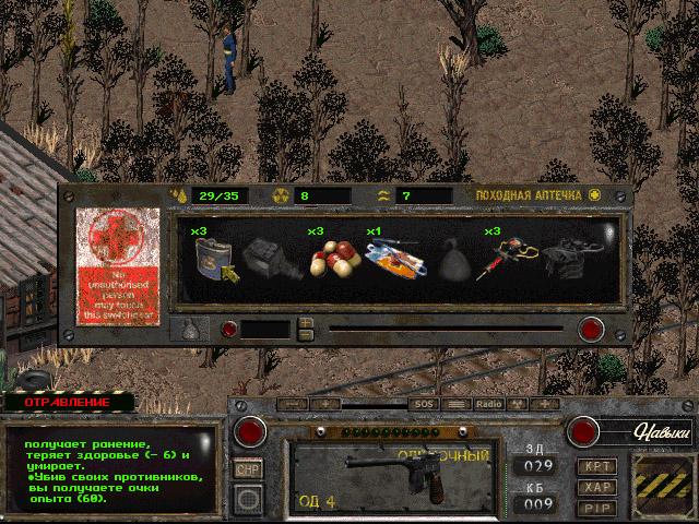 Посмотреть видео прохождение и картинки к игре Fallout of Nevada / Фоллаут Нева
