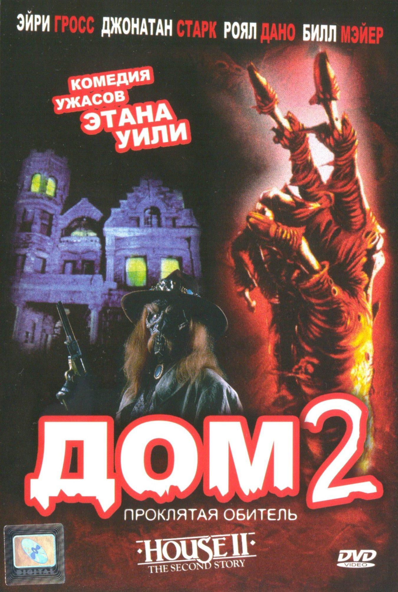 смотреть дом 2 фильм смотреть онлайн: