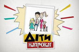 Обложка для Дети напрокат / Діти напрокат (2011)