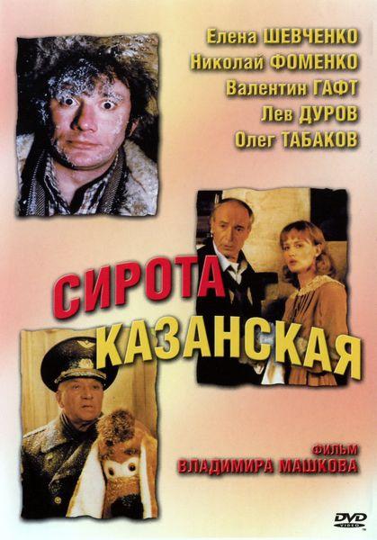 Фильм про новый год с николаем фоменко