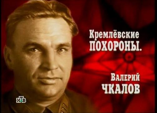 Кремлевские похороны. Валерий Чкалов