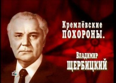 Кремлевские похороны. Владимир Щербицкий