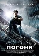 ������ /Abduction/ (2011)