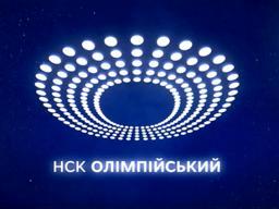 Обложка для Торжественная церемония открытия НСК Олимпийский (2011)