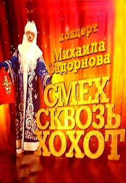 Обложка для Смех сквозь хохот! Михаил Задорнов (2012)