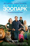 �� ������ ������� /We Bought a Zoo/ (2011)