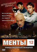 ����� 12: ����� �������� ������� (2012)
