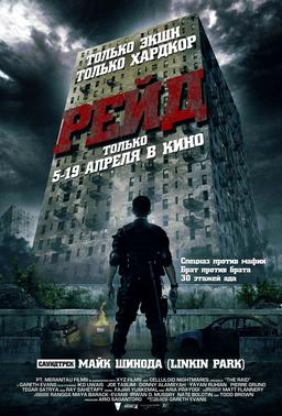 Обложка для Рейд /The Raid: Redemption / Serbuan maut/ (2011)
