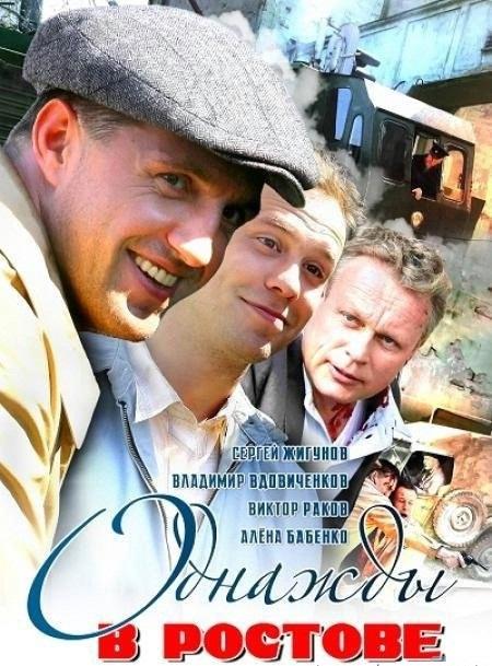 Однажды в Ростове (2012) 24 cерияSATRip