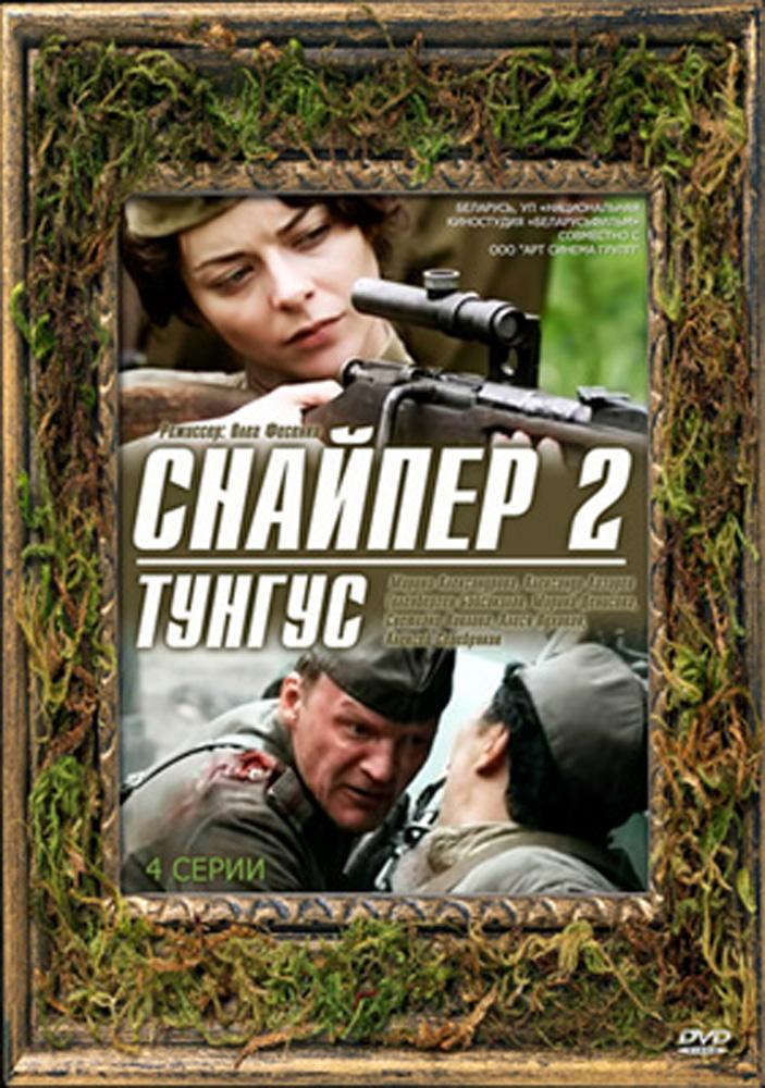 Снайпер-2. Тунгус [01-04 из 04] (2012) мр4 скачать торрент.