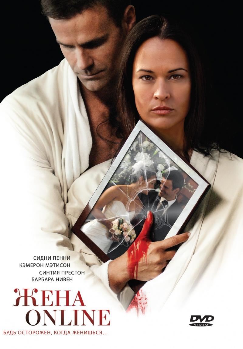 Бесплатный онлайн просмотр фильма Жена online. Посмотрите фильм и