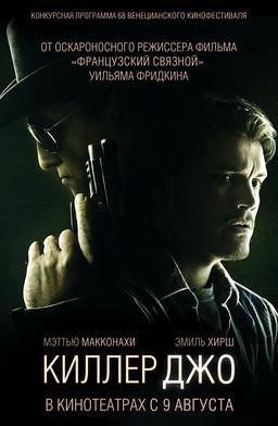 ������� ��� ������ ��� /Killer Joe/ (2011)