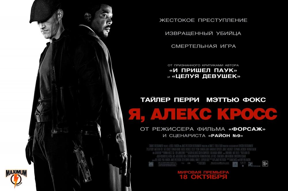Я, Алекс Кросс /Alex Cross/ (2012) - художественный фильм
