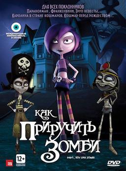 Обложка для Как приручить зомби /Papa, soy una zombi/ (2012)