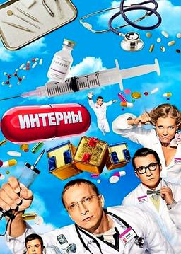 Обложка для Интерны (Сезон 8) (2013)