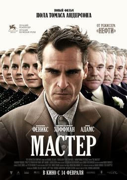 Обложка для Мастер /The Master/ (2012)