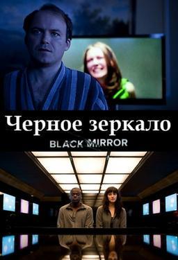 Обложка для Черное зеркало (Сезон 2) /Black Mirror (Season 2)/ (2013)