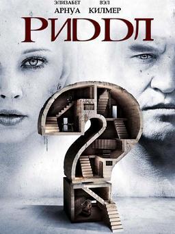 Обложка для Риддл /Riddle/ (2013)