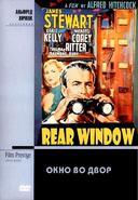 ���� �� ���� /Rear Window/ (1954)