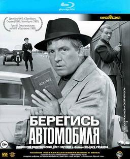 Обложка для Берегись автомобиля (1966)