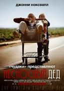 ��������� ��� /Jackass Presents: Bad Grandpa/
