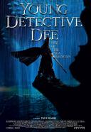 ������� �������� ��: ��������� �������� ������� /Young Detective Dee: Rise of the Sea Dragon/ (2013)