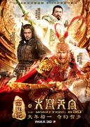 ������ ������� /The Monkey King: Wreaking Havoc in Heavenly Palace / Xi you ji: Da nao tian gong/