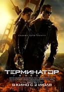 ����������: ������� /Terminator: Genisys/