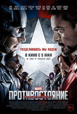 Обложка для Первый мститель: Противостояние /Captain America: Civil War/ (2016)