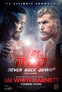������� �� �������� 3 /Never Back Down: No Surrender/