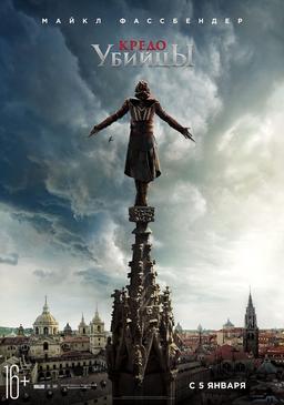 Обложка для Кредо убийцы /Assassin's Creed/ (2016)