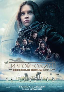 Обложка для Изгой-один: Звёздные войны. Истории /Rogue One: A Star Wars Story/ (2016)