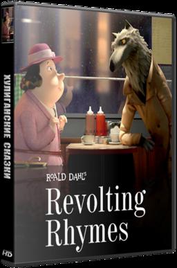 Обложка для Хулиганские сказки /Revolting Rhymes/ (2017)