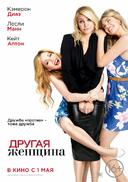 ������ ������� /The Other Woman/