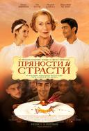 �������� � ������� /The Hundred-Foot Journey/