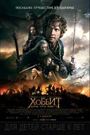 ������: ����� ���� ������� /The Hobbit: The Battle of the Five Armies/