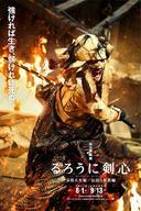 ������� ������: ������� �������� ����� /Rurouni Kenshin: Kyoto Inferno/