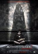 ������� � ������ 2: ����� ������ /The Woman in Black 2: Angel of Death/