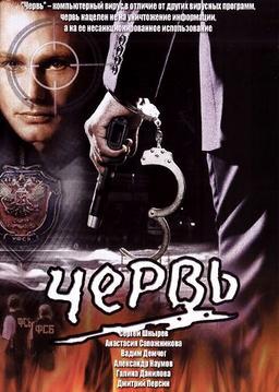 Обложка для Червь (2006)