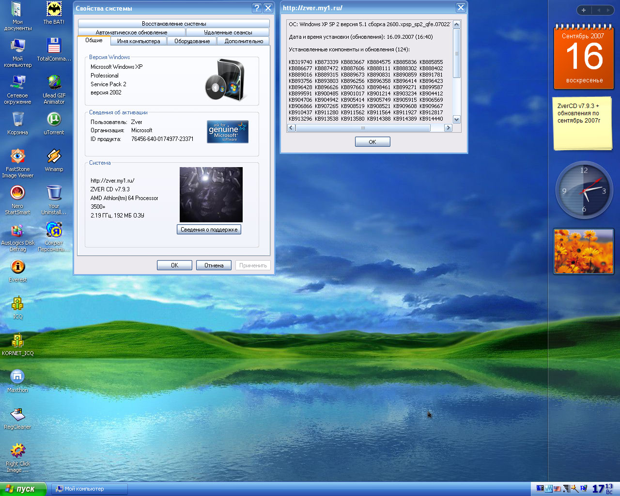 Скачать windows xp sp2 rus