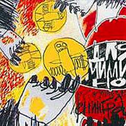 Обложка для Для миллионов (2003)