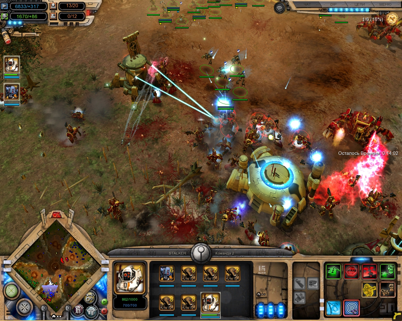Warhammer 40'000 dawn of war 2 скачать торрент.