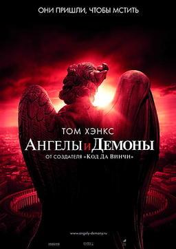 Обложка для Ангелы и Демоны /Angels & Demons/ (2009)