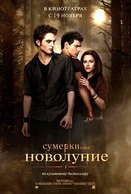 Обложка для Сумерки. Сага. Новолуние /The Twilight Saga: New Moon/ (2009)