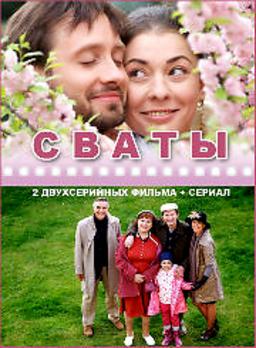 Обложка для Сваты 3 /Svati 3/ (2009)